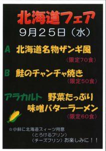 0925北海道フェア