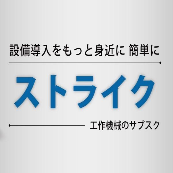 【プレスリリース】工作機械のサブスク「ストライク」