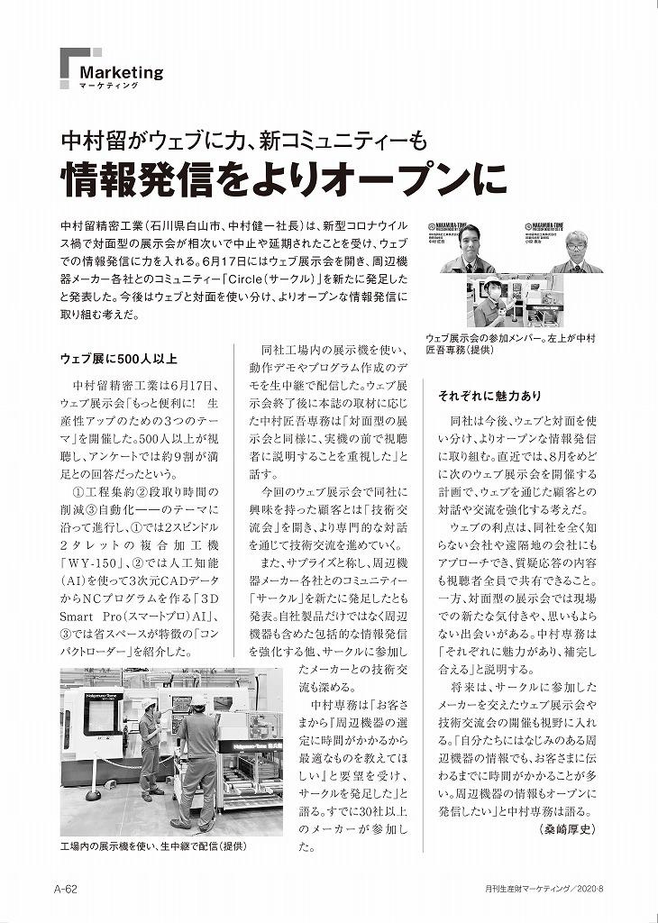 生産財マーケティング 8月号に当社Web展示会の記事が掲載されました。
