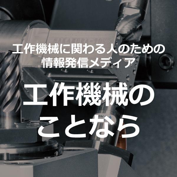 【プレスリリース】工作機械の情報メディア「工作機械のことなら」