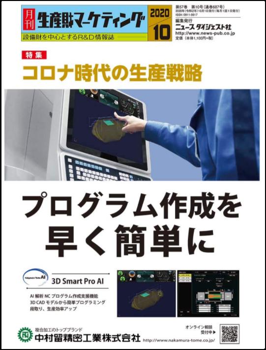月刊生産財マーケティング2020年10月号の表紙に掲載されました。