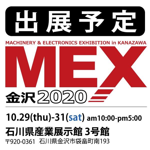 MEX2020の開催が延期となりました。