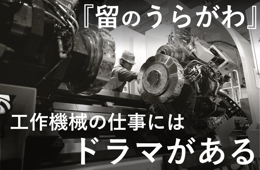 「工作機械の仕事にはドラマがある」新メディア【留のうらがわ】への想い