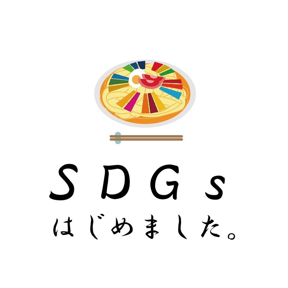 【プレスリリース】SDGs 高校生に対するオンライン教育プログラムの無償提供を開始