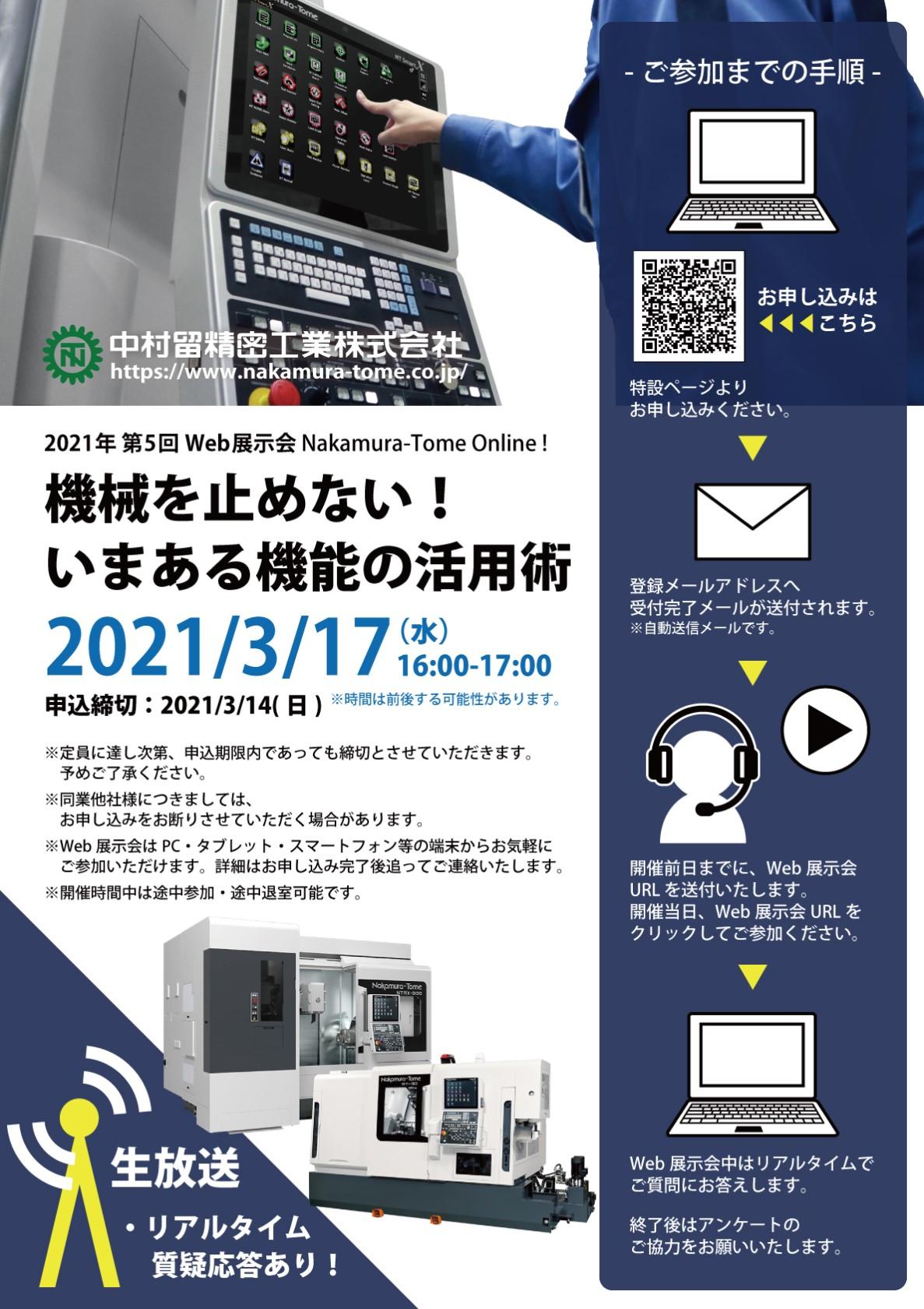 第5回Web展示会を開催します!