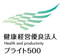 「健康経営優良法人2021 ブライト500」に認定されました