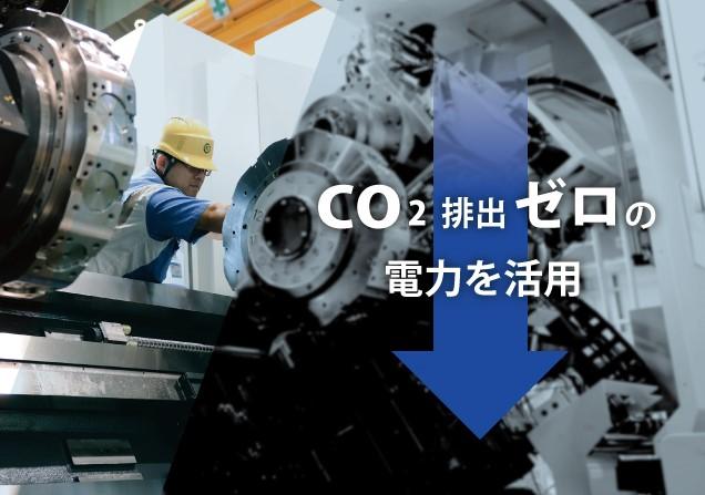 【プレスリリース】12棟の工場を含む敷地内全棟の電力をCO2排出量ゼロの電力に切り替え
