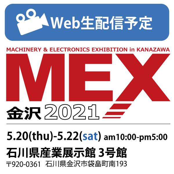 MEX金沢2021に出展します!