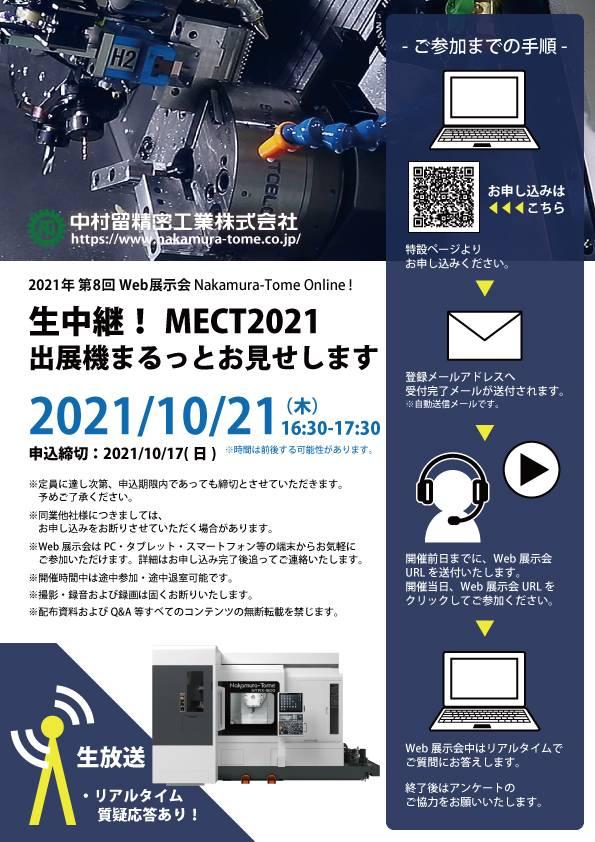 MECT2021に出展します!