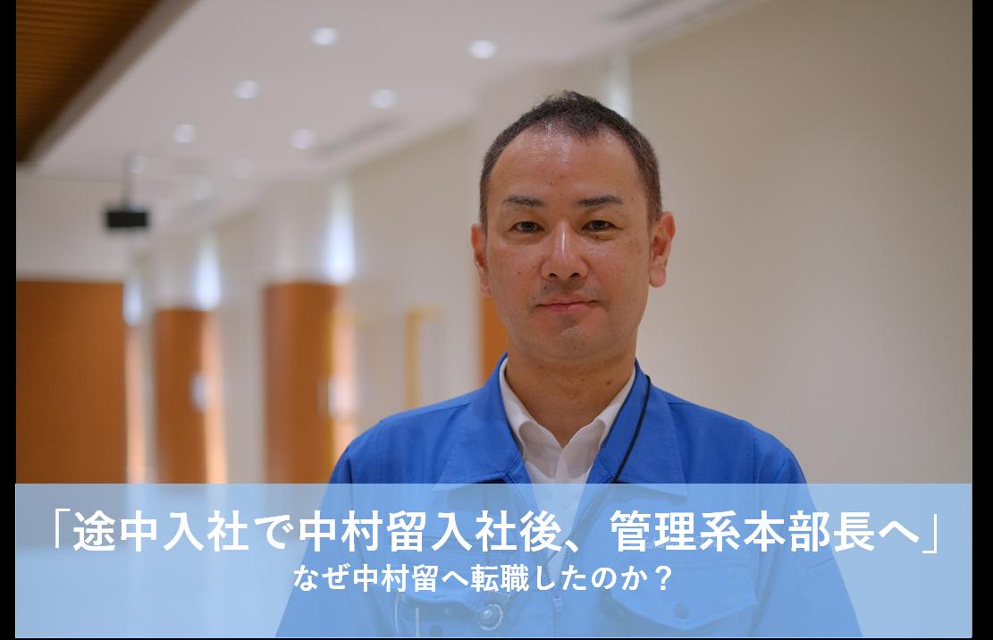 【キャリアインタビュー】製造業の大企業から管理系本部長へ!