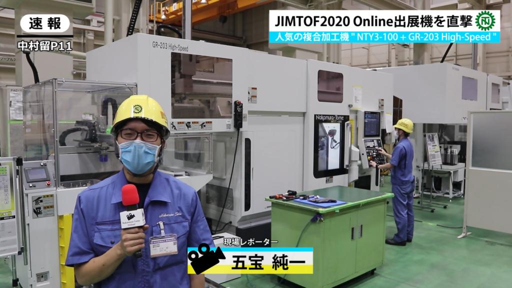 JIMTOF2020オンラインリポーター