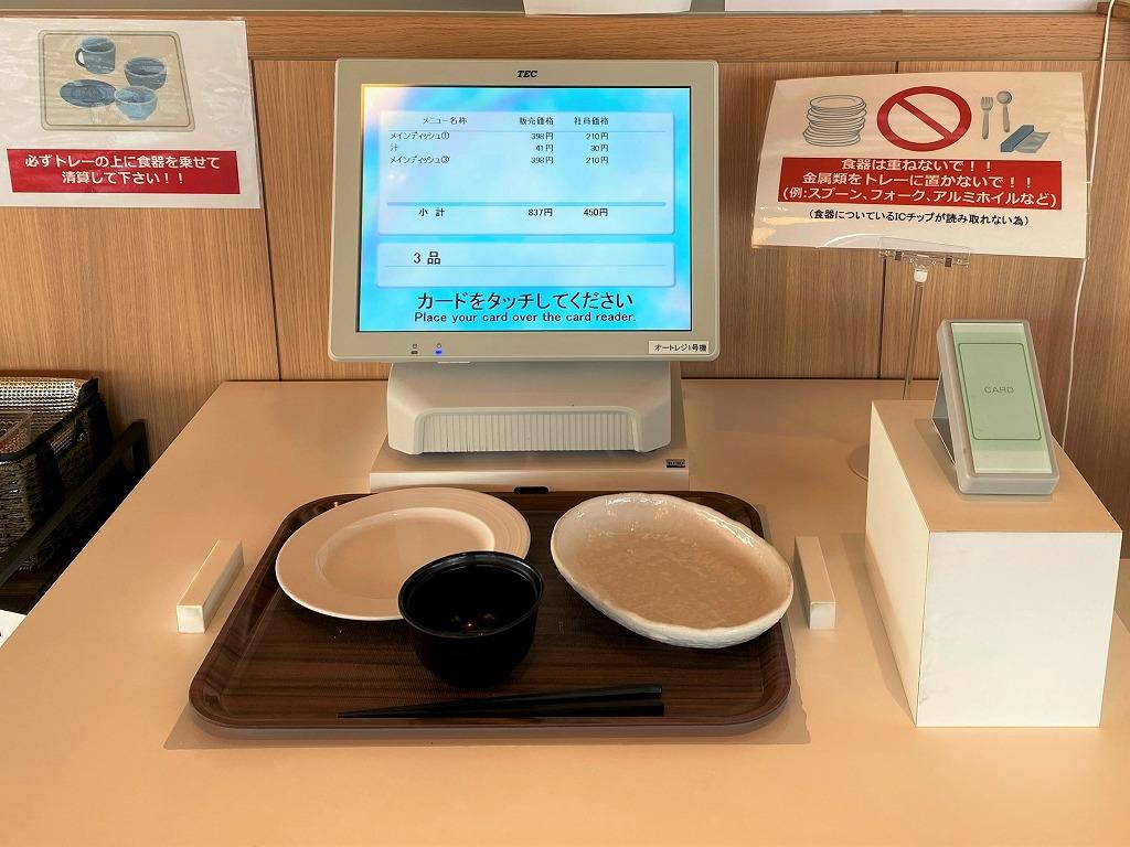 中村留の食堂利用システム