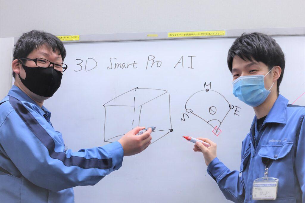 3D Smart Pro AI 開発メンバー
